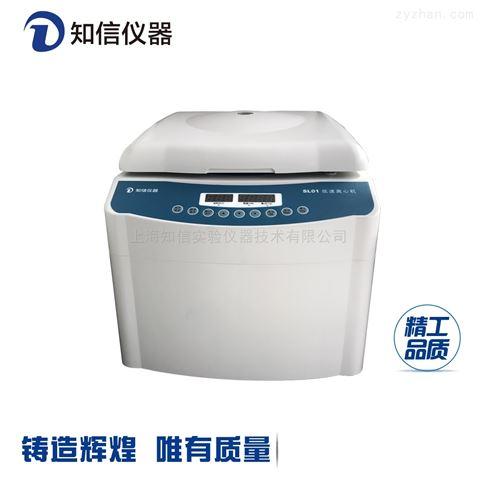 上海知信 SL01/SL02型台式低速离心机