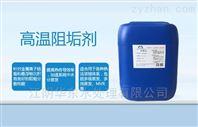 江阴华东水处理蒸发器阻垢剂