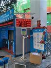 环保认证扬尘监测系统深圳厂家
