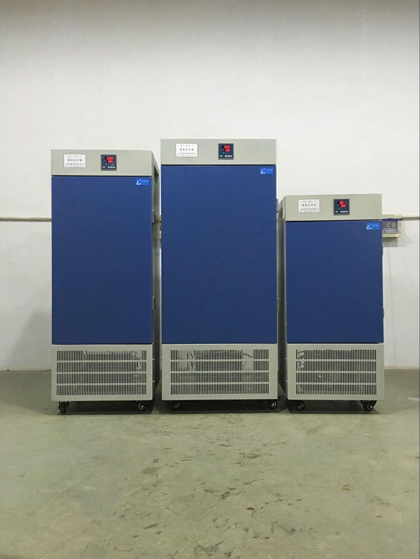 智能霉菌培养箱MJ-150F