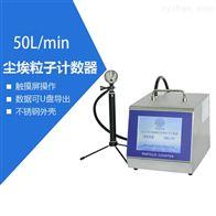 CLJ-3506型大流量激光尘埃粒子计数器