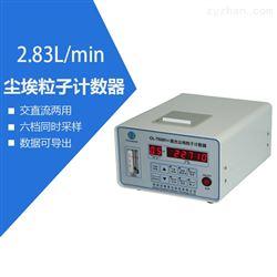 CLJ-E3016型尘埃粒子计数器 尘埃粒子计数器厂家