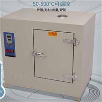 工业超高温智能干燥箱