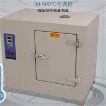 輕工業物料專用精準控溫電熱烘箱