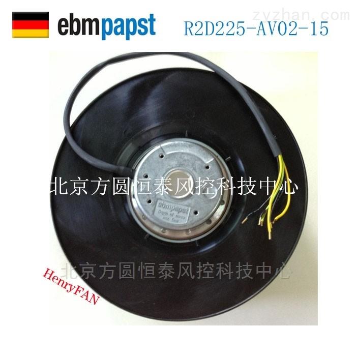華北地區長期供應ebm風機R2D225-AV02-15