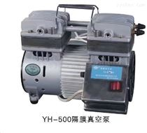 YH500/YH700隔膜真空泵不用水不用油方便