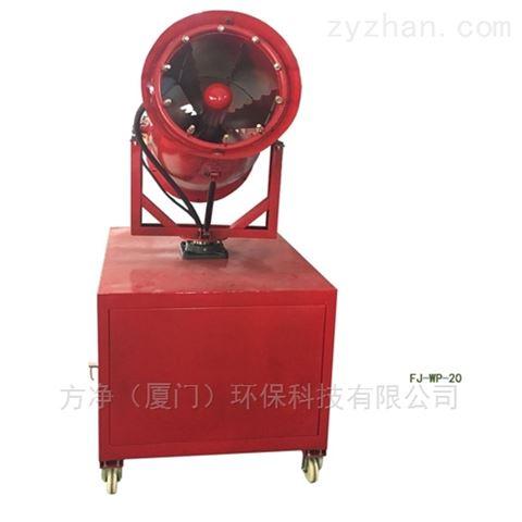 环保喷雾机远程雾炮机