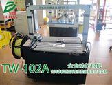 梅州ELIDA自动包装机河源加压式打包机配件