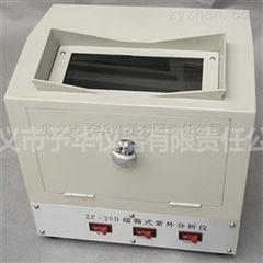 ZF-20D多功能紫外分析仪,重量轻、操作简单便携