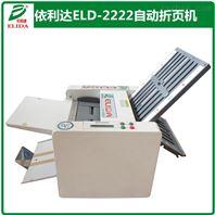 乐昌两折自动折纸机依利达同行知名品牌