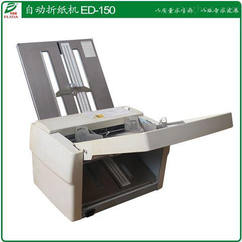 南海自动折纸机四会信函折页机可定制