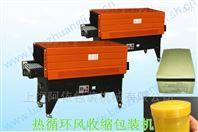 小型热循环收缩包装机