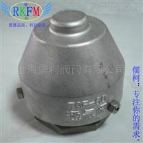 不锈钢内螺纹呼吸阀-上海儒柯