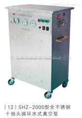 SHZ-2000型SHZ-2000型立式全不锈钢循环水多用真空泵