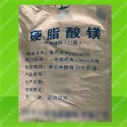 硬脂酸镁药用片剂