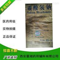 药用辅料碳酸氢钠符合cp药典级质量标准