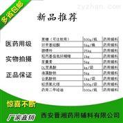 药用级蔗糖(注射级蔗糖)cp药典标准  资质齐全