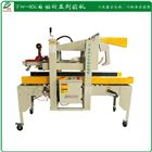 TW-05A1 Guangdong automatic sealing machine price