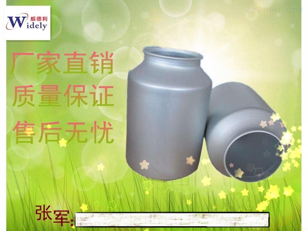 甲磺酸倍司他汀原料中间体54856-23-4