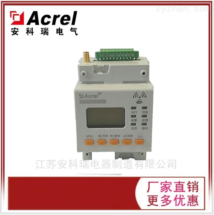 ARCM300D消防云在线监控装置