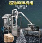 制藥廠大產量超微粉碎機組除塵打粉機直供