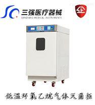 醫用環氧乙烷EO氣體滅菌柜手術器械盒消毒