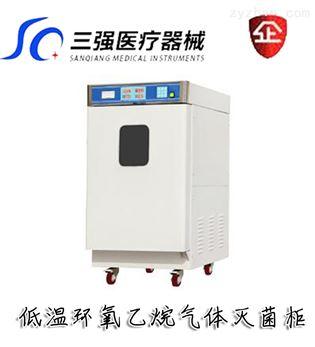 医用环氧乙烷EO气体灭菌柜手术器械盒消毒