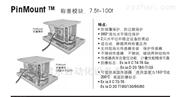 FW-0.5T称重模块