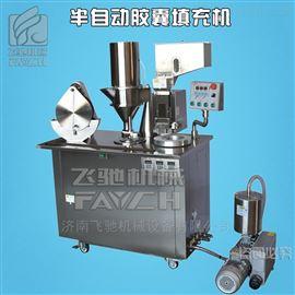 CGN-212S半自动出口胶囊机