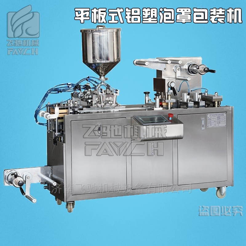 全自动铝塑包装机 平板式包装机