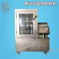 超高效细胞破壁机 灵芝/虫草振动研磨粉机