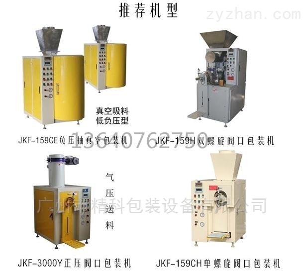 供应半自动兽药,饲料包装机/添加剂包装机(可配上料机)