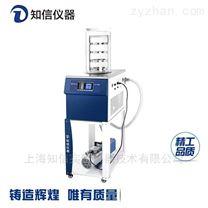 上海知信冷凍干燥機實驗室凍干機