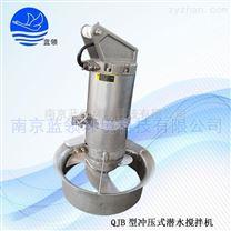 冲压式潜水搅拌机QJB1.5/8-400/3-740简介
