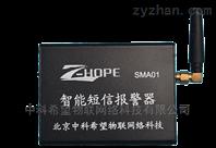 SMA01型 智能短信报警器