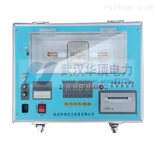 绝缘油介电强度自动测试仪价格 华顶电力
