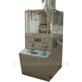 ZP17D保健品藥品壓片機