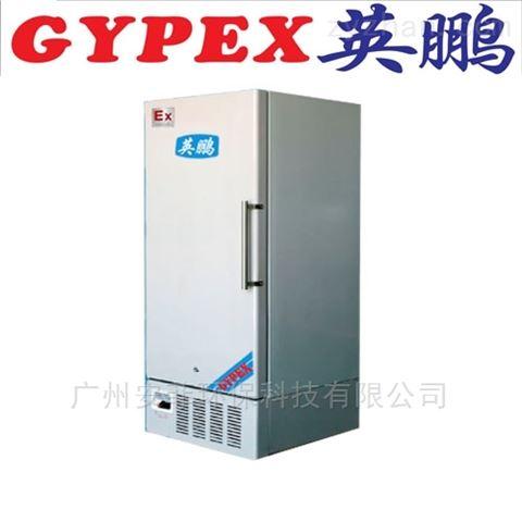 威海英鹏立式低温防爆冰箱