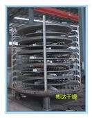 PLG型2500X16层盘式干燥机