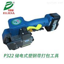 博白手提式打包机可对大型木材捆扎电动设备
