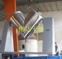 2500型V型混合機廠家