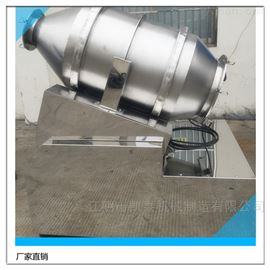 EYH-100二维运动混合机 搅拌机