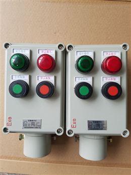 BXMD-T脱硝脱硫防爆照明动力配电箱
