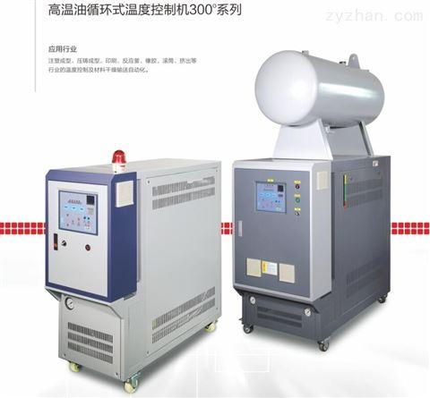 反应釜控温专用模温机