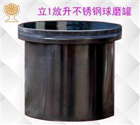 0.5-20L 不銹鋼球磨罐