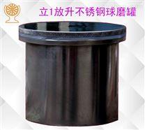 0.5-20L 不锈钢球磨罐