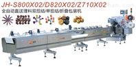 JH-S800X02 全自动直送理料折叠包装机