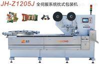 JH-Z1205J 全伺服系统枕式包装机