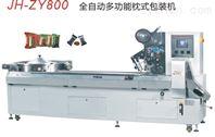 JH-ZY800全自动多功能枕式包装机