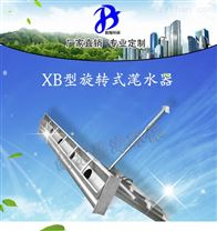 XB100滗水器生产厂家